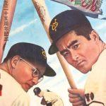 長嶋茂雄の名言「打つとみせかけて…」は漱石の苦しいユーモアに通ず