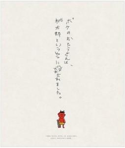 桃太郎広告 2014-06-02-huffpost_140602_01-thumb