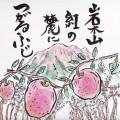 太宰治 津軽で感想文【800字の例文つき】たけとのラストを読み込め