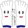 """五本指ソックスはスポーツに好適!""""ゴジラ""""松井氏もMLBで広報"""