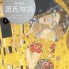 源氏物語のあらすじを簡単に【&詳しく】世界最古の長編恋愛ロマン!