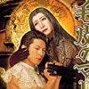 寺山修司 毛皮のマリーのあらすじ⦅LGBTQの世界的傑作を解説⦆