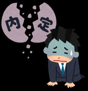 naitei_no_man