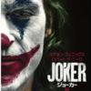 ジョーカー(映画)のあらすじ⦅ネタバレなし⦆&⦅あり⦆で詳しく紹介